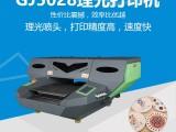 深圳墙瓷砖打印机供应商 3d个性图案打印机墨水购买找基汇