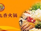 蜀九香火锅 -蜀九香火锅加盟-蜀九香火锅加盟费-四川火锅