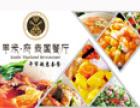 甲米府泰国餐厅 诚邀加盟
