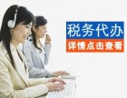 广州公司注册 商标注册 代理记帐 审计报告等
