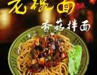 郑州小吃技术培训