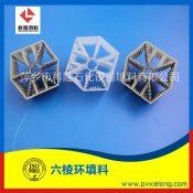 塑料六棱环填料PPH菱环填料江西萍乡科隆环保填料厂生产