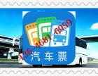 从宁波到天津大巴汽车(票价多少钱?)发车时刻表+多久到?