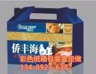 郑州彩箱厂定做彩色纸箱,定做礼品盒,礼品盒定制加工