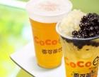 coco奶茶店加盟多少钱/coco奶茶店如何加盟