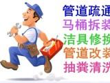 西安未央区疏通管道师傅电话 马桶疏通 地漏疏通