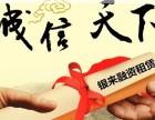 新车丶二手车0首付丶微首付全国火热招商中!!