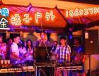 南京户外烧烤 露营 篝火晚会,定制同学聚会团队建设