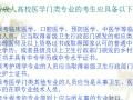 桂林理工师范大学广西中医药大学广西科技大学函授招生
