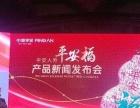 中国平安平安福