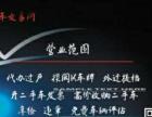 平潭273,帮忙跑腿过户,报闽K车牌,开二手车交易发票。