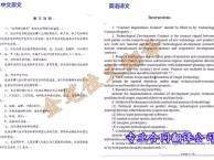 朝阳合同翻译公司,合同协议翻译价格费用