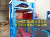 石家庄YD-60废纸立式打包机家用废纸箱打包机批发