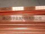 唐山铜排、铜母线5×50