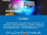 深圳厂家批发苹果6蓝光钢化膜|防蓝光保健膜|护眼膜|抗蓝光钢化膜