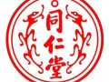同仁牛黄清心丸 北京同仁堂王府井中医医院