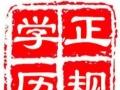 江苏办正规学历-专科-本科-研究生国家承认