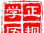 江苏学正规学历-专科-本科-研究生国家承认