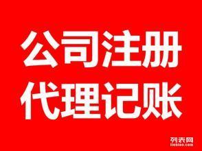 贵阳外资公司注册贵阳中外合资注册外资分公司注册选翰睿天成
