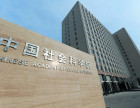 江苏在职博士中国社会科学院技术经济管理在职博士招生简章