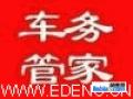 收购北京车辆外迁提档过户异地验车证明报废旧车人车不来外迁过户