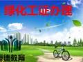 深圳去哪里报考中级绿化工证拿证要多长时间呢?