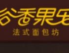 谷香果乐法式 诚邀加盟