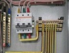 专业电工上门服务 电路改造维修 灯具安装维修