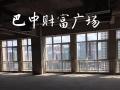 出租巴州江北写字楼