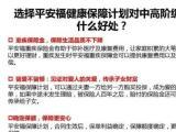 中国平安保险 平安福