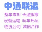 天津到长子县物流专线