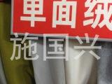 厂家直供:春秋卫衣面料全涤单面绒