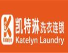 凯特琳洗衣连锁加盟