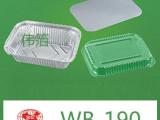 WB-190一次性铝箔打包快餐餐盒