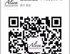 Alice婚纱定制租赁