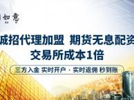 唐山金桥大通西安分公司,股票期货配资怎么免费代理?