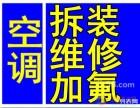 上海空调无法启动空调启动器更换空调维修加液安装
