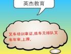 广州英杰职业教育 电工焊工叉车培训考证年审
