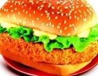 麦加美汉堡店西式快餐,加盟流程