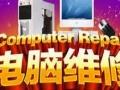 宝山大场镇环镇路修电脑,共富、杨行附近做网络水晶头