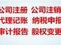 武汉公司代理记账