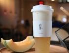 厦门自茶可以加盟吗 自茶是哪的品牌 自茶owntea加盟电话