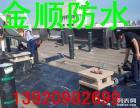 天津金顺专业承接,屋顶,彩钢房,卫生间,防水工程