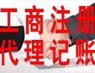 安于诚财务代理浏阳奥园广场注册公司做账报税上门取票值得信赖