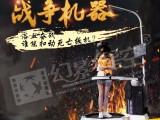 浙江幻影星空战争机器VR主流热销产品游艺设施厂家直销娱乐设施