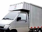 小货车搬家拉货,长短途货运,50元起