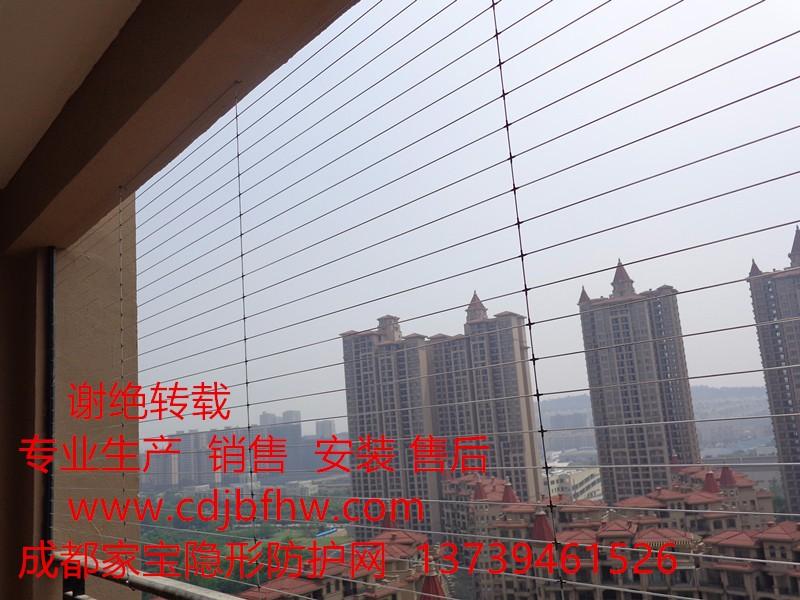 成都家宝隐形防护网隐形防盗网 防盗窗 家庭防盗 隐形纱窗