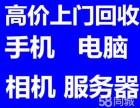 杭州上门回收二手苹果手机笔记本高价上门回收抵押