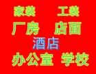 上海裝修施工隊
