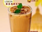 2016最适合创业的奶茶加盟店 温州特色奶茶加盟